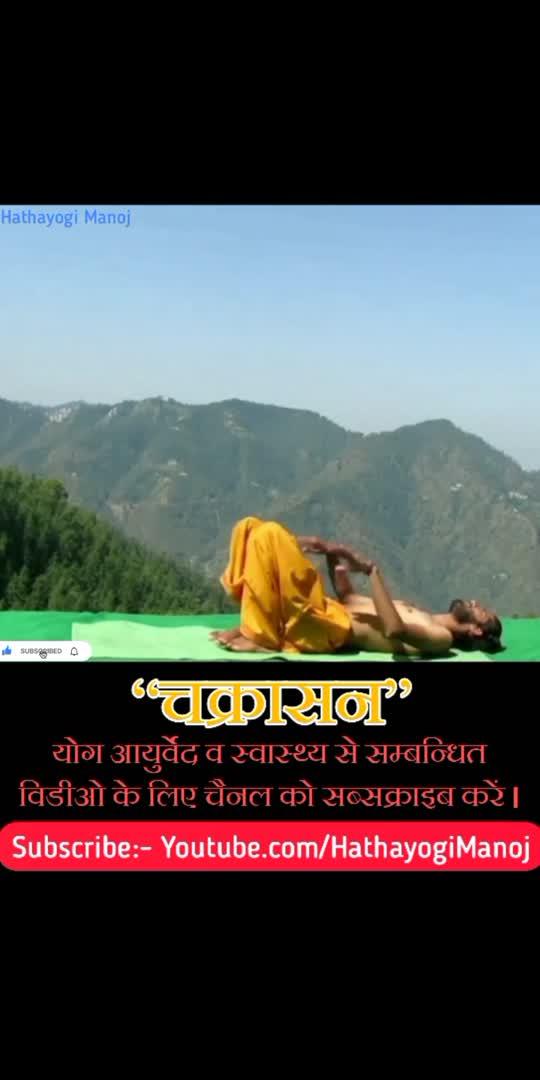 Chakrasana #roposostar #roposo-beats #roposostarschannel #yoga #yogachallenge #yogainspiration #yogaday #yog #hathayoga #hathayogimanoj