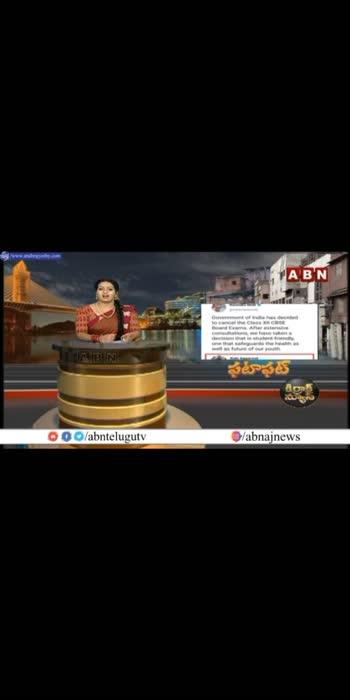 #abn #news #andhrajyothy #abnandhrajyothy