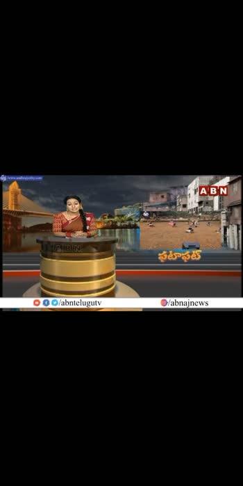 #Abn #andhrajyothy #news #Fatafat #telugu-roposo