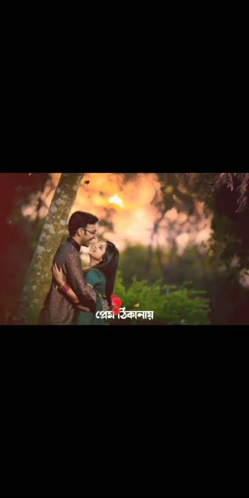 #bengalisong #bengalilovesongs #whatsappstatus