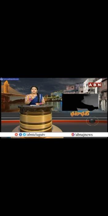 #Abn #andhrajyothy #abnaj #news #fatafat