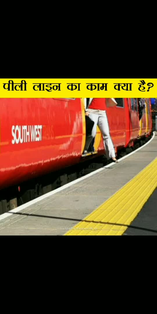 why yellow line on railway platform  #foryou #pageforyou #trending #roposo #roposostar