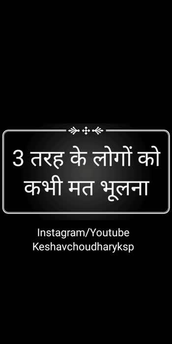 3 तरह के लोगों को कभी मत भूलना  #shorts #haanjisuno #suvichar #neverforget #viral #trending #keshavchoudharyksp #dialouge #shayri #motivation #galancexroposo #roposomotivation #motivationalquotes