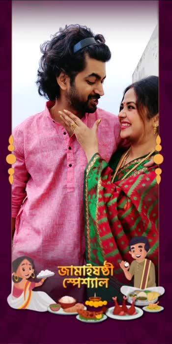 #roposo #roposoindia #jamaisasthispecial #bengalirituals #jamai420 #happyus #Husbandwife #couplegoals