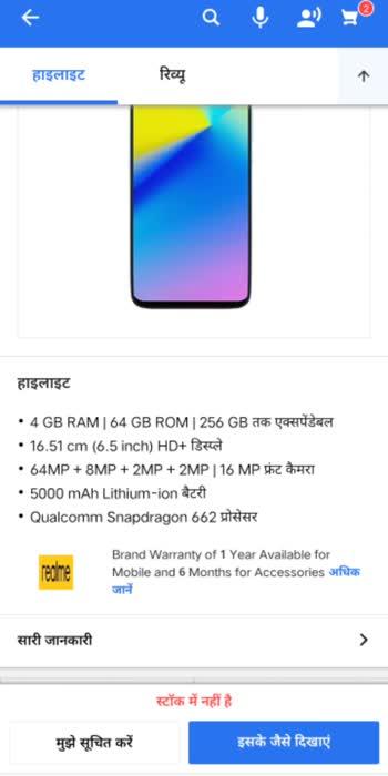 best phone under 12000 thousands