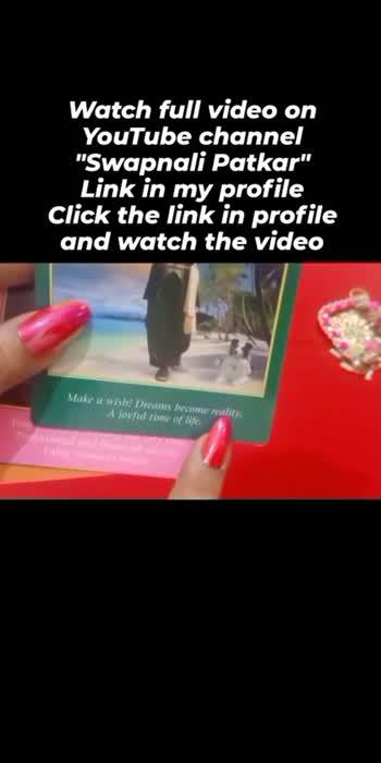 #watchfullvideoonyoutube #swapnanu #youtubevideo #swapnalipatkar #subscribe #weeklycardreadings #weekly #weeklyhighlights  #tarotcardreader