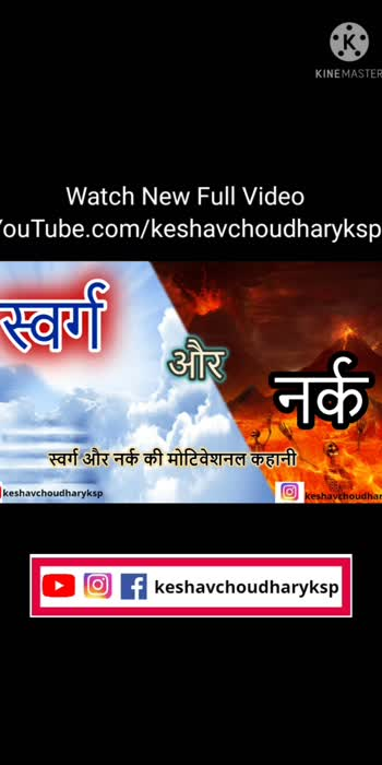 स्वर्ग और नर्क की कहानी  New Youtube Video  subscribe our channel.  www.youtube.com/keshavchoudharyksp  #motivationalvideo #swargaurnark #motivationalstory #keshavchoudharyksp #inspirationalvideo #voiceover #roposo #youtubevideos #roposomotivation