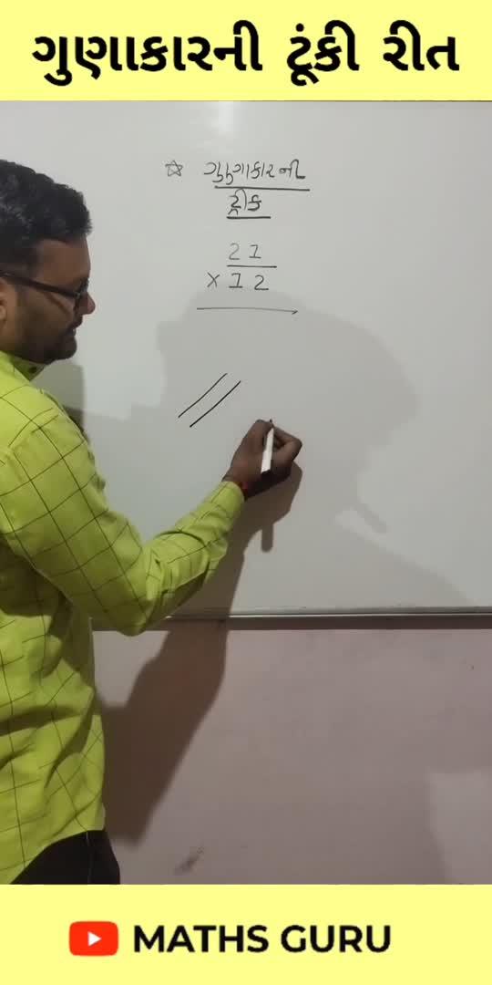 #mathematics #math #gunakar