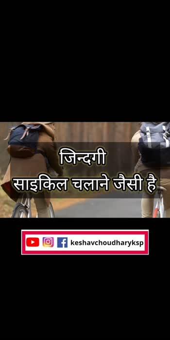 जिन्दगी साइकिल चलाने जैसी है  #shorts #Haanjisuno #YTshortsIndia #keshavchoudharyksp #motivation #shayri #dialouge #viral #trending #whatsappstatus #viralvoice #reels #facebookshorts #facebookreels #keshavchoudharyksp #instagood #instareels #roposo #roposoindia #roposomotivation #glancexroposo