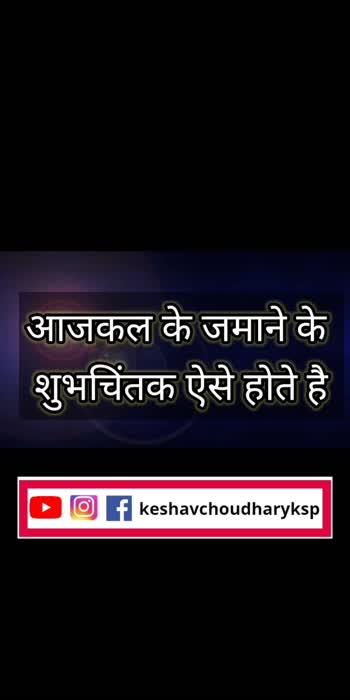 शुभचिंतक  #shorts #haanjisuno #wellwisher #suvichar #bitter #keshavchoudharyksp #YTshortsIndia #reels #facebookreels #facebookshorts #fbreels #instareels #keshavchoudharykspblog #viral #trending #viralvoice #dialouge #instagood #instadaily #instamotivation #roposo #glancexroposo #roposomotivation   Subscribe our channel: www.youtube.com/keshavchoudharyksp