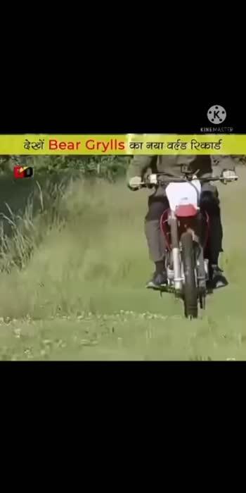 Bear Grylls ka world record ka jalwa😲 #beargrylls #motivational #entertainment #2021