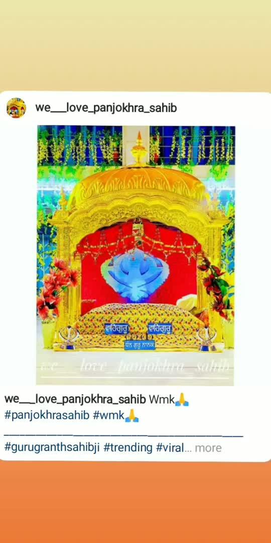 #panjokhrashaib #ambala_the_royal_city #gurudwarasahib #guruharkrishanji