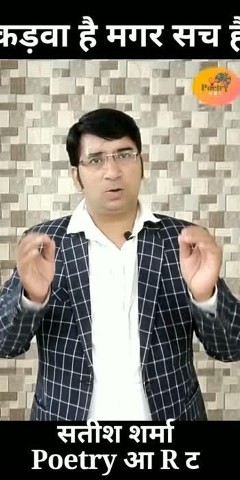 Part 2 Kadva Hai Magar Sach Hai #kadvasach #viral #short #trending