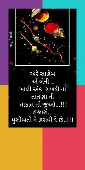 rakhi #rakhi #rakshabandhanspecial