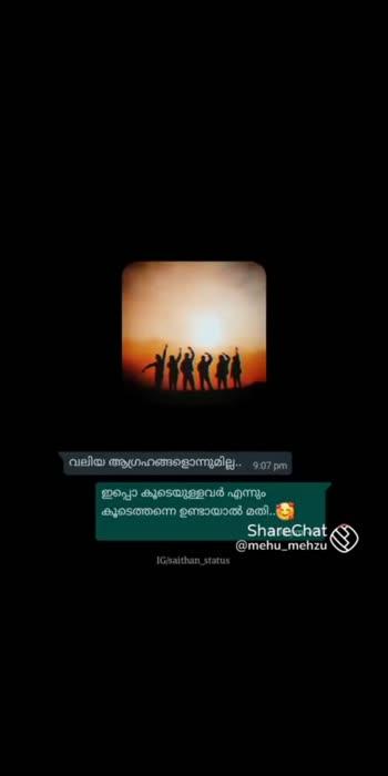 #friendship #friends #friend-for-ever #malayalam #malayalam #malayalam #malayalam #malayalam #statusvideo #malayalam #malayalamsongs #malayalamcomedy #malayalamstatusvideos #malayalam