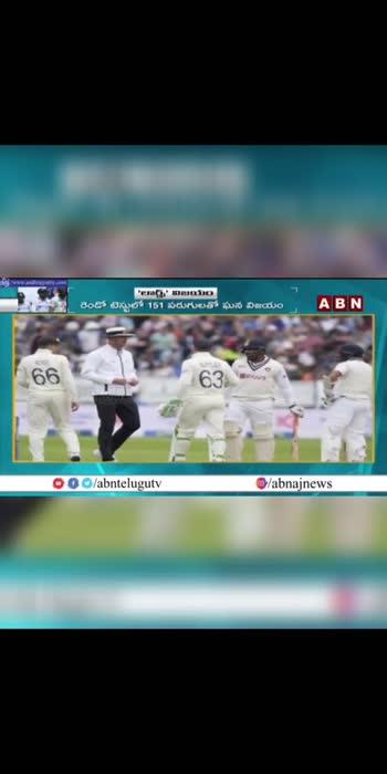 లార్డ్స్ లో భారత్ ఘన విజయం..  India Cricket Team Won The Match   ABN Telugu Watch Video---→https://youtu.be/S-o0Jcf7aPI #abn #IndiavsEngland