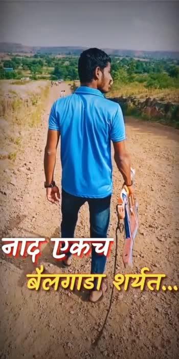 #bailgadasharyat