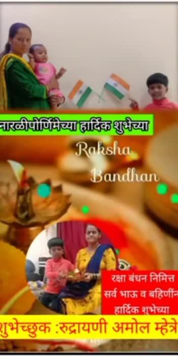 happy rakshabandhan #roposostar #roposorakhi #roposoindia #roposotrending #roposoforyou #roposorakshabandhan