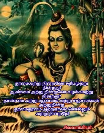 #lordshiva