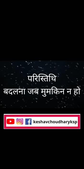 परिस्तिथि बदलना जब मुमकिन न हो #shorts #haanjisuno #keshavchoudharyksp #viralvoice #reels #trending #viral #ytshortsindia #youtubeshorts #situation #motivationalshorts #facebookreels #facebookshorts #roposo #roposomotivation