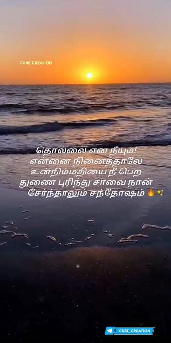 #tamilstatus #tamilwhatsappstatus #tamilbeats #tamilstatus