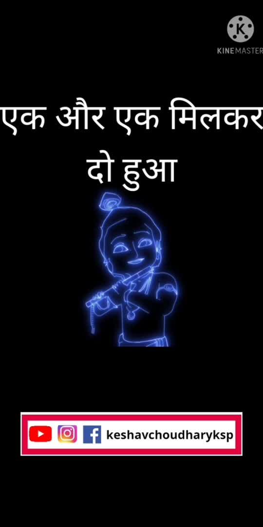 प्रेम किसे कहते है? What is love Happy Janmashtmi 2021 #shorts #haanjisuno #keshavchoudharyksp  #happyjanmashtami #janmashtami #love #lovequotes #lordkrishna #whatislove #happybirthday #prem #suvichar #anmolvachan #viralvideo #viralvoice #trending #facebookreels #facebookpost #fbreels #fbshorts #reels #insta #instareels #instadaily   Subscribe our channel: www.youtube.com/keshavchoudharyksp  Regards Keshav Choudhary ksp Motivated Learner