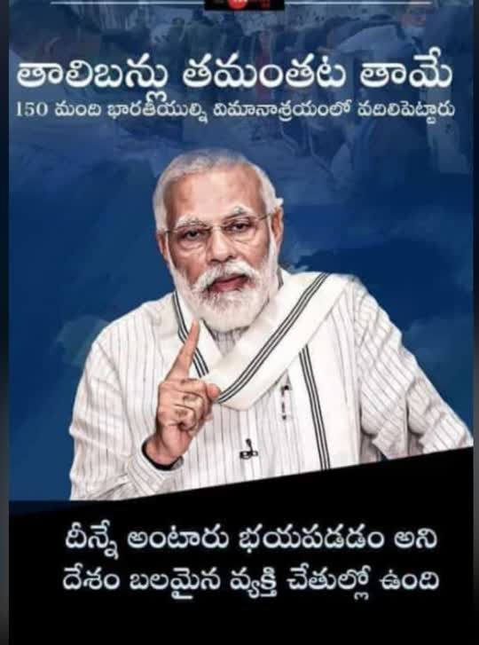 The power of Indian Leader
