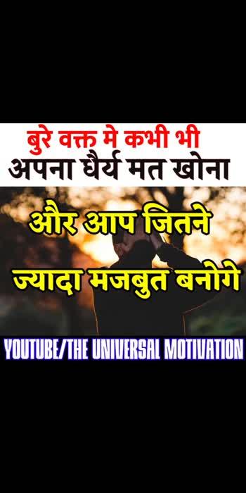 #motivation #motivationalquotes #motivationmonday #trending #soulfulquotes #soulfulquoteschannel #life #trendingvideo #trendingonroposo #viralonroposo